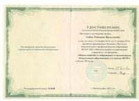 курсы повышения квалификации 2013